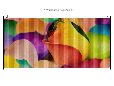 Медиафасад Led-Fx512