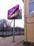 Уличный экран на ноге