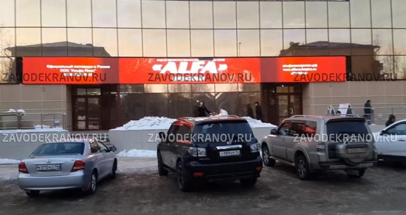 Экран уличный торговый центр - город Мирный